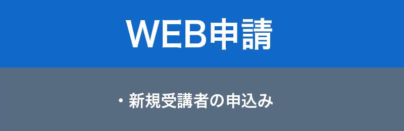 WEB申請