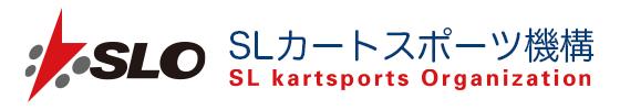 SLカートスポーツ機構